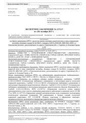 2172 - 64-056UL - Саратовская обл., ул. Большая Горная, д. 36.doc