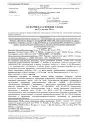 0226-43 - Республика Татарстан, г. Казань, ул. Бр. Касимовых, д. 42.docx