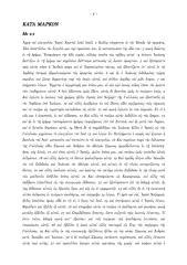 o evangelho de Marcos em grego.pdf