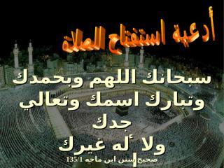 ادعية استفتاح  الصلاة.pps