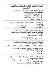 ف 2 امتحان الشهر الثاني للغة العربية للصف الخامس.doc