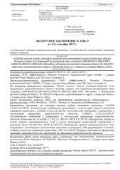 1706 - 631974 - Престиж - Самарская область, г. Самара, пр-кт. Карла Маркса, д.410.docx