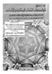 وثائق في أحكام القضاء الجنائي بالأندلس - محمد عبد الوهاب خلاف.pdf