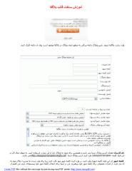 آموزش ساخت قالب بلاگفا.pdf